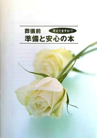 準備と安心の本