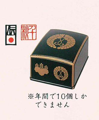 和讃箱(西)[甲盛総布本堅地呂色仕上・桐箱入]の写真