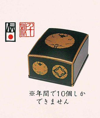 和讃箱(東)[甲盛総布本堅地呂色仕上・桐箱入]の写真