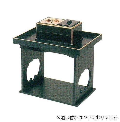 スベル焼香机[黒塗天金][折畳式]の写真