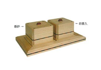 角型二個組香炉セット(ナチュラル)の写真
