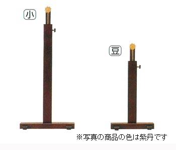 木製スタンド掛軸台 サイズは2種類(紫丹・黒丹又は桑色)の写真