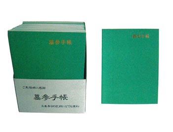 墓参手帳[20冊入]ディスプレイ箱付の写真