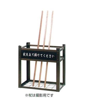 杖立て[アルミ製]の写真