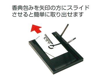 木製ペン立て付香典盆【黒塗】の写真