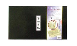 写経用紙[正信偈(しょうしんげ)]の写真