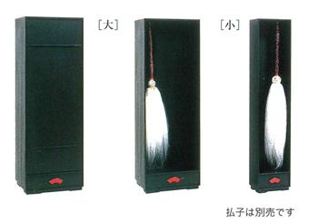 払子収納箱[黒塗目はじき](サイズは2種類)の写真