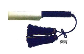 木製御剃刀(赤房・白房又は紫房)の写真