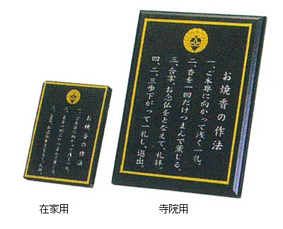 お焼香の作法立札 光彩(お西用・お東用有)の写真
