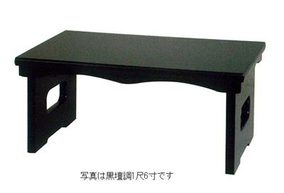 花台兼用御供机[折畳式](サイズは4種類)(黒壇調・紫壇調又はウォールナット調)の写真