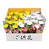 お供花※造花 36本入りの写真
