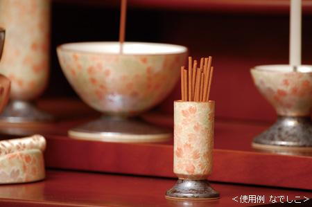 彩花(あやか)線香差し(小)【有田焼】[雅桜]の写真