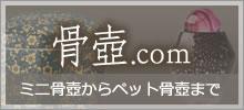 骨壷.com